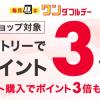 【1日】ワンダフルデー