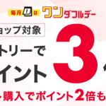 【1日】楽天 ワンダフルデー