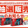【本日19:59締切】キッズリパブリックアプリ Nintendo Switch 抽選販売