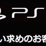【25日迄】PlayStation 5本体 抽選予約