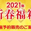 【2021年】 新春福袋 【抽選】