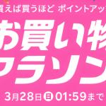 【28日迄】楽天 お買い物マラソン
