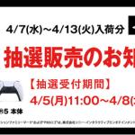 【明日17:59迄】ゲオ PlayStation®5 抽選
