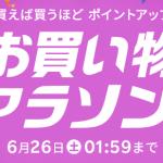 【26日迄】楽天 お買い物マラソン