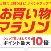 【今日20時~】楽天 お買い物マラソン