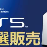 【8/30~9/5迄】ソフマップ PS5 抽選