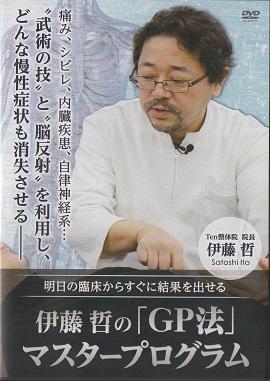 GP法DVD