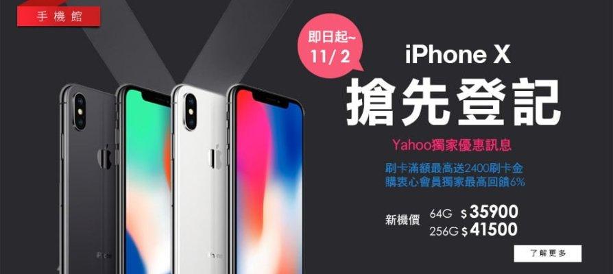 YAHOO 奇摩購物中心/蘋果 Apple iPhone X 預購活動開跑