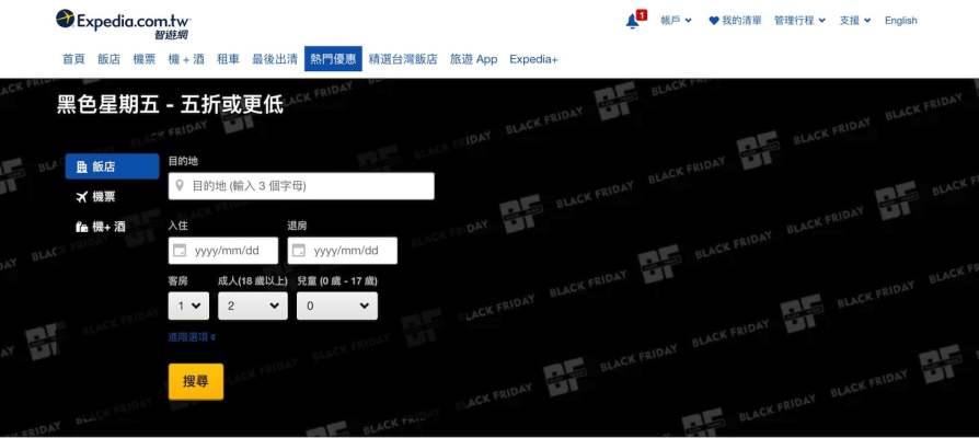 智樂網(Expedia)黑色星期五住宿訂房 5 折特價