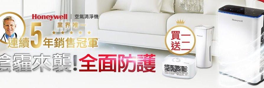 空氣清淨機/Honeywell 品牌週 11 月超優惠促銷活動
