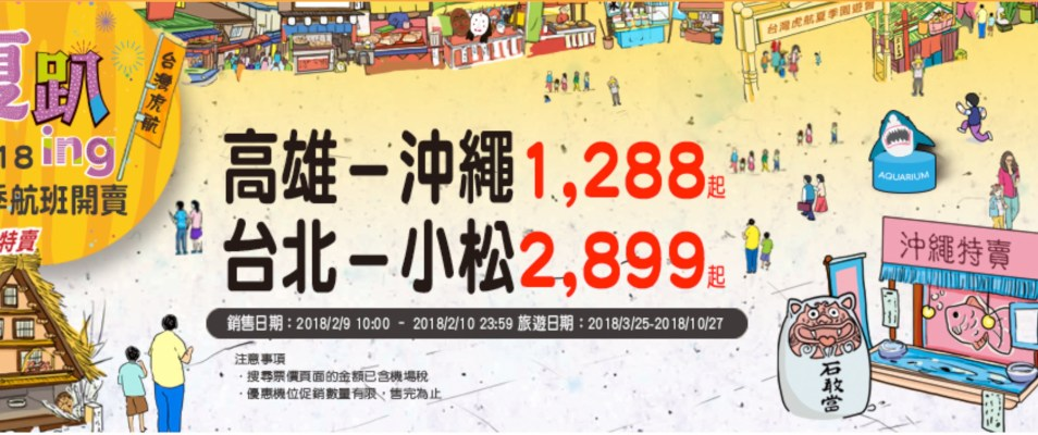 台灣虎航 2018夏季航班第五波優惠開賣 日本小松、沖繩天天便宜飛