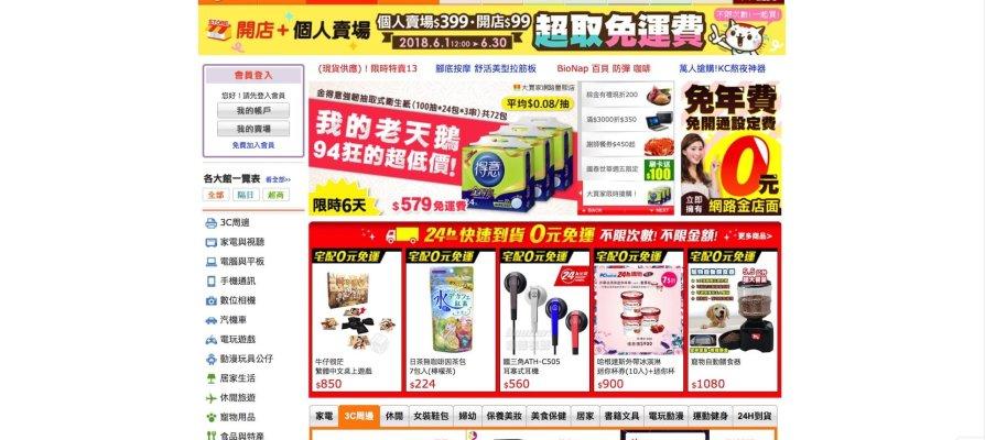 網路家庭 PChome 商店街 200 元優惠折價券(6月促銷活動/折扣碼)