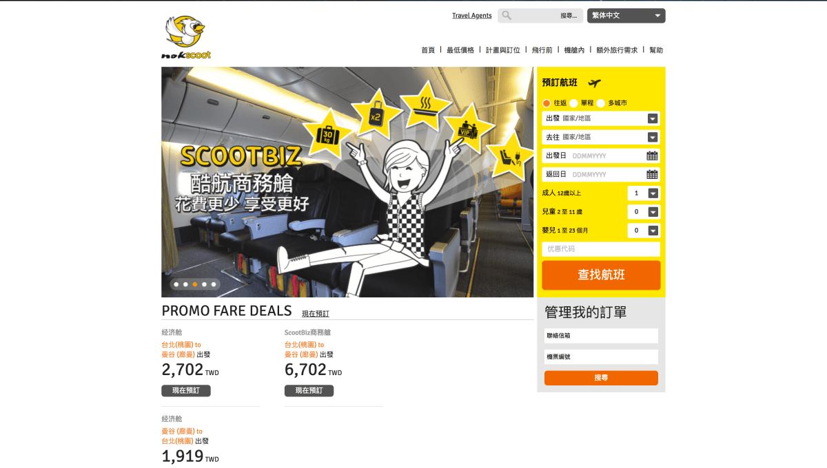 酷鳥航空(Nokscoot)7月優惠促銷,台北飛泰國曼谷,單程最便宜2099元起