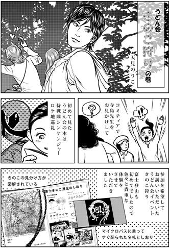 きのこ狩り 1/6