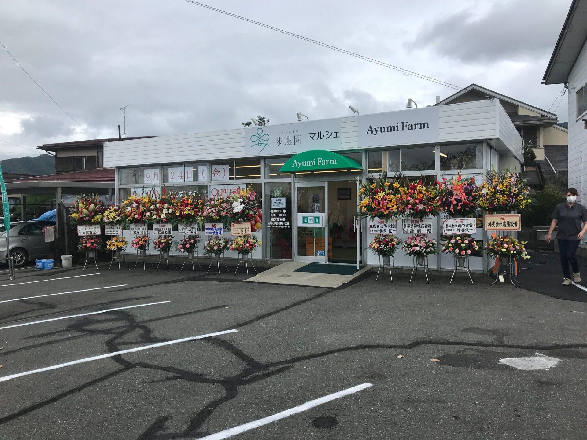 農産物直売所「歩農園マルシェ」をオープンしました!