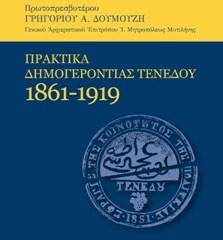 Πρακτικά Δημογεροντίας Τενέδου 1861 - 1919