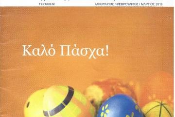 Περιοδικό Τένεδος 36