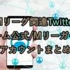 Mリーグ関連Twitter チーム公式/Mリーガーのアカウントまとめ