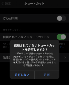 iPhone のYouTubeアプリでPiP 3