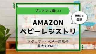 Amazon ベビーレジストリ 登録無料 出産準備お試しBox