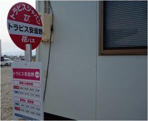 トラビスジャパン 1