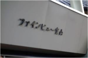 ファインビュー室山1
