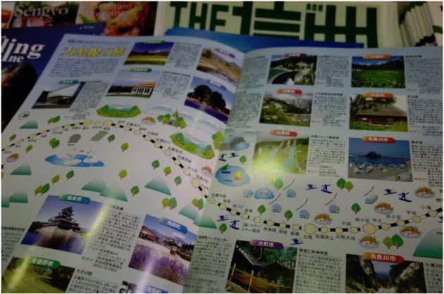 松川村 道の駅63