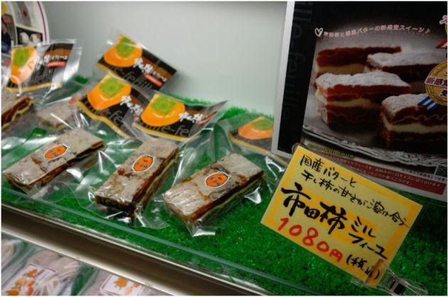 松川村 道の駅29