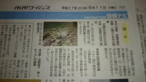 高橋節郎美術館 山頭火と井月 2