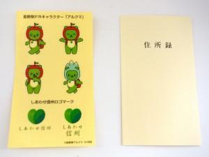 長野県民手帳 (4)