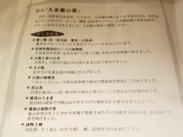 松本駅 駅弁 (19)