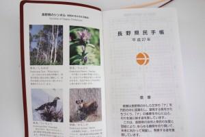 長野県民手帳 (16)