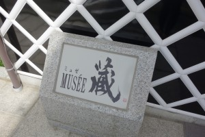 信州新町美術館 ミュゼ蔵 (24)