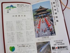 長野県民手帳 (5)