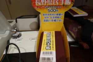 長野県民手帳 (2)