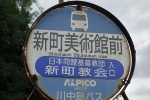 信州新町美術館 ミュゼ蔵 (5)