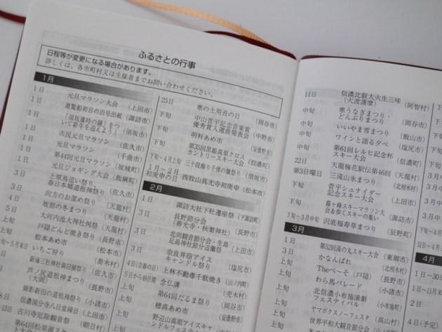 長野県民手帳 (10)