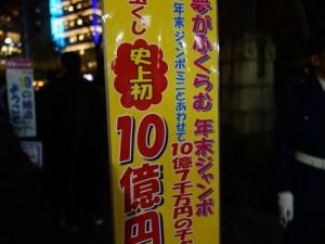 西銀座チャンスセンター (13)