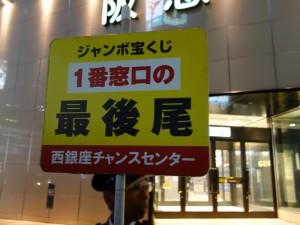 西銀座チャンスセンター (2)