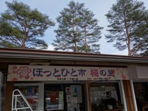 木曽路道の駅 (426)