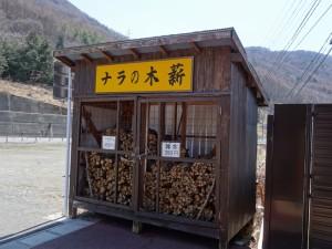 木曽路道の駅 (167)