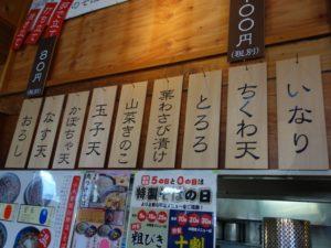 小木曽製粉所 (3)