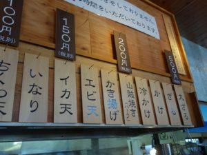 小木曽製粉所 (5)