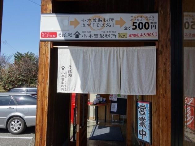 小木曽製粉所 (8)