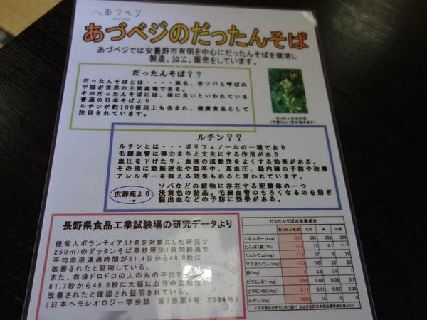 森の蕎楽(もりのそら) (17)