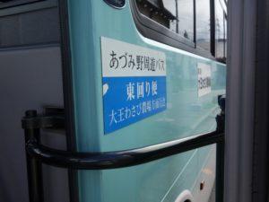 あづみ野周遊バス (7)