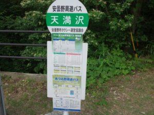 あづみ野周遊バス (18)