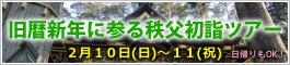 chichibu2013_3