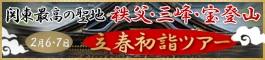 chichibu2016_banner3