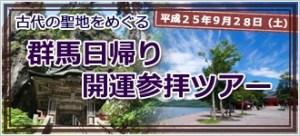 gunma2013_banner1